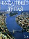 Budapest - Dunakanyar (orosz)