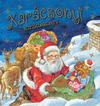 Karácsonyi kirakóskönyv