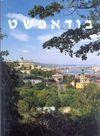 Budapest (héber)